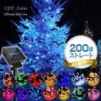ソーラーイルミネーション 200球 点灯8パターン イルミネーション ソーラー クリスマス ハロウィン 防犯