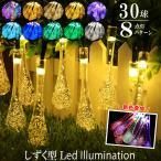 LEDソーラーイルミネーション 30球 しずく 屋外 ソーラー クリスマス つらら 【ゆうパケット発送 送料無料】
