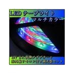ショッピング安 【送料無料】 LEDテープライト RGB マルチカラー 5m リモコン付き調光器 ACアダプターセット 2480円  イルミネーション クリスマス