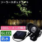 LEDソーラーライト ガーデンライト スポットライト 1灯 屋外 充電 電池式 おしゃれ 送料無料