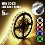 【メール便送料無料代引き不可】 LEDテープライト 5m 1000円  300球 5種  イルミネーション クリスマス