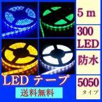 【メール便送料無料代引き不可】 LEDテープライト 5m 1600円 5050  300球  イルミネーション クリスマス