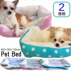 ドッグ・ベッド 2種 ペットベッド 犬ベッド ペット用品 ペット ソファ クッション 小型犬 イヌ 猫 ネコ  四角型ドッグベッド