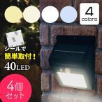 ソーラーライト 屋外 センサーライト ソーラー  人感センサー 40個LED IP65防水 防犯ライト 太陽光発電 ガーデンライト 電球色 【送料無料】4個セット
