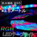 メール便発送 送料無料 LEDテープライト RGB マルチカラー 5m 単品 【イルミネーション クリスマス】