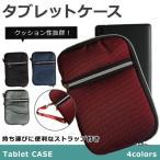 【メール便送料無料代引き不可】タブレットケース タブレット 7インチサイズに対応 ネクサス7 ポケット付ファスナー入れ