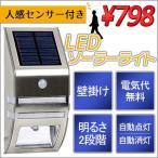 ライト LEDソーラーライト ステンレス製 センサーライト 壁掛け 人感センサー ソーラーライト