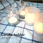 キャンドルホルダー 透明 ホワイト   ガラス  1個