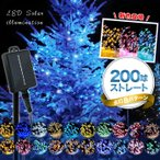LEDソーラーイルミネーション 200球 点灯8パターン  イルミネーション クリスマス 送料無料 ゆうパケット発送