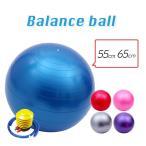 バランスボール 55cm 65cm フットポンプ付 ヨガボール ダイエット器具