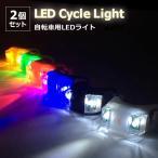 LEDヘッドライト 2個入 シリコン 自転車 送料無料