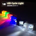 LEDヘッドライト 2個入 シリコン 自転車 ゆうパケット発送