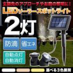 送料無料 LEDソーラースポットライト 2灯  ガーデンライト 充電式LEDライト 防水
