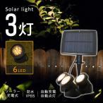 LEDソーラーライト ガーデンライト スポットライト 3灯 屋外 充電 電池式 おしゃれ 送料無料