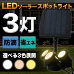 LEDガーデンライト 3灯  ソーラーガーデンライト 充電式LEDライト 防水 LEDソーラースポットライト 外灯 LEDソーラーライト