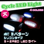 シリコン LEDライト 大 自転車 送料無料