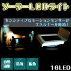 ソーラーLEDライト モーションライト 人感センサー 16LED