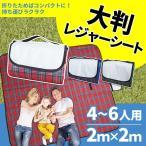 レジャーシート 厚手 大きい 200×200cm 6人用 折りたたみ ピクニックシート ゆうパケット発送