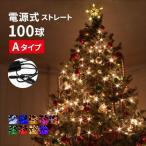 イルミネーション LED100球 電源コントロール付き クリスマス ハロウィン ストレート 連結可 全9色 Aタイプ 送料無料