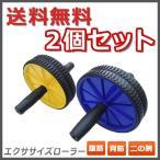 エクササイズローラー 【同色2個セット】 腹筋ローラー ヨガローラー 送料無料