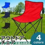 アウトドアチェア ミニ 折りたたみ椅子 全4色 折りたたみチェア トラベルチェア