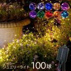 ソーラージュエリーライト 100球  フェアリーライ ソーラー イルミネーション クリスマス 送料無料