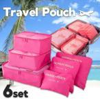 旅行用 収納ポーチ 6点セット トラベルポーチ 便利グッズ バッグ ケース 衣類収納 小物収納 旅行 送料無料