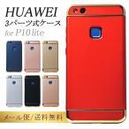 HUAWEI P10 lite ケース 3パーツ式ケース 送料無料 メール便発送