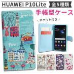 HUAWEI P10 lite 手帳型ケース カバー 全5種類 送料無料 メール便発送