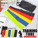 ゴムチューブ 5本セット エクササイズバンド トレーニング 筋トレ ダイエット 健康器具 送料無料