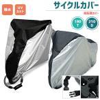 自転車カバー 風飛び防止付きサイクルカバー UV加工 雨 太陽 風 ホコリ ゴミ 台風 送料無料 ゆうパケット発送