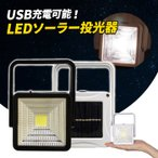 ランタン LEDソーラー投光器 USB ソーラー 非常用ランタン 非常用 ソーラーランタン 停電 災害  充電式 防災グッズ 送料無料