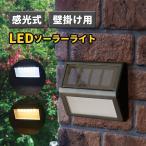 ソーラーライト 感光式  壁掛け 黒 屋外 LED 停電 太陽光発電 屋外 ガーデン 庭 自動点灯 防犯 玄関 屋外照明 防犯 駐車場