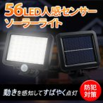 人感センサーライト 56LED センサーライト 投光器 LED ソーラーライト ガーデンライト 防犯 屋外 防水 玄関 照明 庭 カーポート  モーションセンサー 送料無料