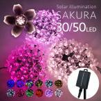 LEDイルミネーション SAKURA 桜 50球 屋外 屋外用 防水 LED さくら 桜ソケット フラワータイプ 全12色 ソーラー クリスマス 送料無料