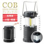 ランタンライト COB型 ハイパワー 高輝度 小型 軽量 非常時用 停電 災害 アウトドア キャンプ 電池式 スライド式 ポータブル 防災グッズ 防災ライト 屋外 照明