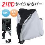 自転車カバー 210D サイクルカバー 厚手 耐熱 撥水加工 UV加工 丈夫 雨 太陽 風 ホコリ ゴミ 台風 送料無料