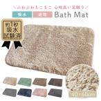 バスマット お風呂 マット 60×40cm 吸水 速乾 滑り止め 洗える 丸洗い おしゃれ かわいい ふわふわ 肌触り 玄関 室内 トイレ 新生活 シンプル 送料無料