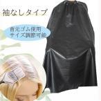 散髪ケープ セルフカット ケープ カットクロス ヘアーエプロン 髪染め 透け感なし 防水 袖無し 送料無料