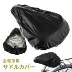 サドルカバー 自転車用 防水 雨 予防 ほこり 対策 ゴムバンド 軽量 伸びる 無地 シンプル 送料無料