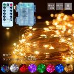 ジュエリーライト 電池式 100球 フェアリーライト クリスマス LED イルミネーション ワイヤー 送料無料