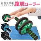 腹筋ローラー エクササイズローラー 腹筋 筋トレ 腹筋トレーニング ローラー 筋肉 肩 腕 トレーニング エクササイズ 上半身 ダイエット 器具  送料無料