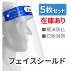 フェイスシールド 5枚セット 飛沫対策 ウイルス対策 花粉対策 透明 フェイスカバー フェイスガード 洗える 大人用 男女兼用 保護マスク 送料無料