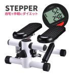 ステッパー ステップ運動 ダイエット ミニステッパー エクササイズ 有酸素運動