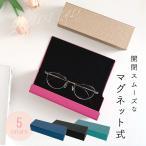 メガネケース ハード おしゃれ 眼鏡入れ 眼鏡ケース 軽量 シンプル レディース メンズ マグネット式  送料無料
