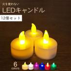 LEDキャンドル ライト お盆 仏壇 ゆ�