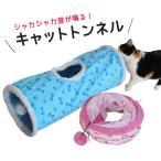 キャットトンネル 猫トンネル 猫 ペット おもちゃ 折りたたみ式 ショートタイプ コンパクト 運動不足 ストレス発散 送料無料