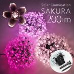 ソーラーイルミネーション SAKURA 桜 200球  屋外用 防水 LED さくら 桜  全3色  送料無料 クリスマス クリスマスプレゼント イルミネーションライト