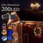 ソーラーイルミネーション 200球 Btype 点灯8パターン イルミネーション ソーラー クリスマス 防犯 送料無料