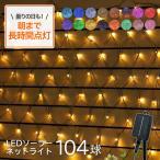 ネットライト ソーラーイルミネーション LED ネットタイプ 104球 点灯8パターン 屋外 イルミネーション 防水 ソーラー 桜 クリスマス 防犯 送料無料